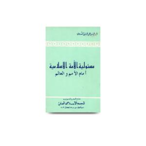 مسئولية الأمة الإسلامية أمام الأمم والعالم |masuuliyatil ummah alislamiyah amamal umam wal alam