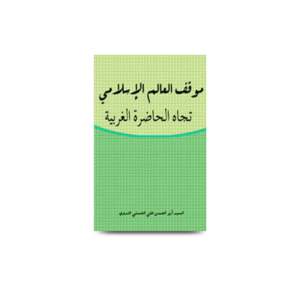 موقف العالم الإسلامي تجاه الحضارة الغربية |mauqiful alam al islami