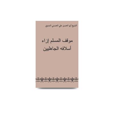 موقف المسلم إزاء أسلافه الجاهليين |mawqiful muslim azaa aslaafahul jahileen