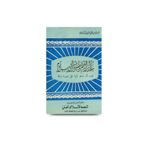 ملة إبراهيم وحضارة الإسلام يجب أن ندعو إليها على بصيرة وثقة |millat ibrabim wa hazaratul islam