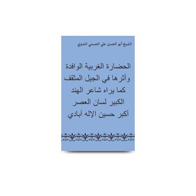 الحضارة الغربية الوافدة وأثرها |al hazaratul garbiyahtul wafidah
