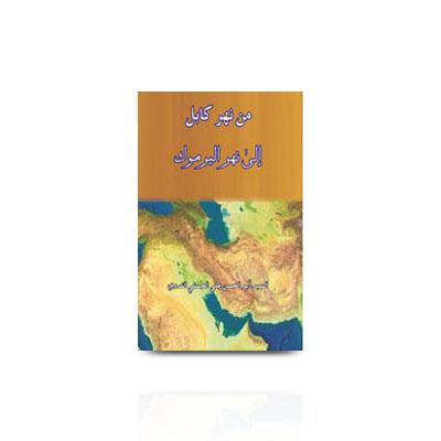 من نهر كابل إلى نهر اليرموك |min-neher-kabul ilaa neheril yarmuk