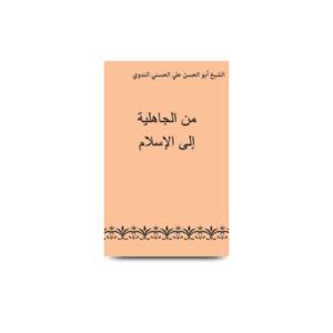 من الجاهلية إلى الإسلام  minal jahiliyyati ilal islam