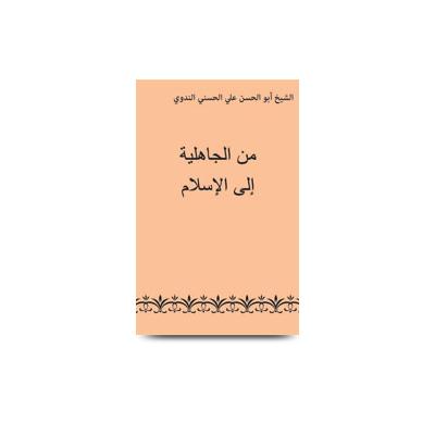 من الجاهلية إلى الإسلام |minal jahiliyyati ilal islam