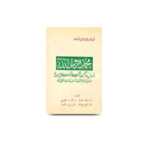 محمد رسول الله الرسول الأعظم و |muhamad rasul allah alrasul al'aezam w