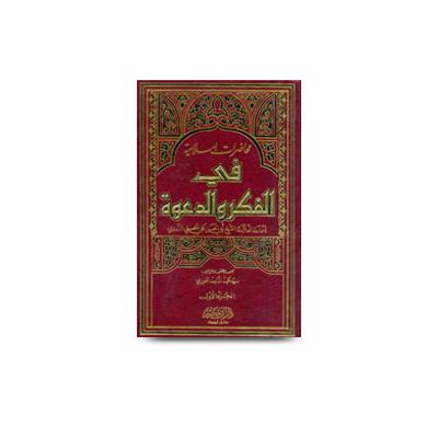 محاضرات إسلامية في الفكر والدعوة (1) |muhazratislamia fil fikr waddawa-part1