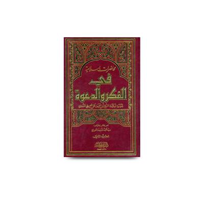 محاضرات إسلامية في الفكر والدعوة (2) |muhazratislamia fil fikr waddawa-part-2