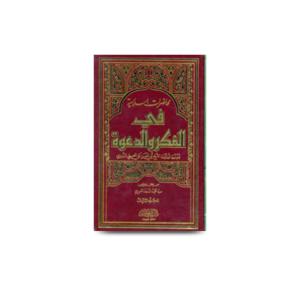 محاضرات إسلامية في الفكر والدعوة (3) |muhazratislamia-fil-fikr-waddawa-part-3
