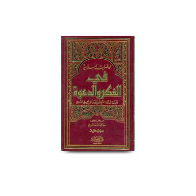 محاضرات إسلامية في الفكر والدعوة (3)  muhazratislamia-fil-fikr-waddawa-part-3