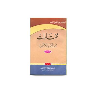 مختارات من أدب العرب (1) |mukhtaarat min adabil arabi-1