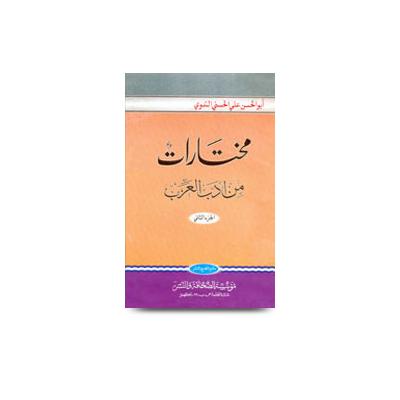 مختارات من أدب العرب (2) |mukhtaarat min adabil arabi-2