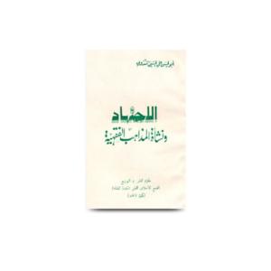 الاجتهاد ونشأة المذاهب الفقهية |alaijtihad-wanashat-almadhahib-alfaqhia