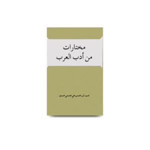 مختارات من أدب العرب | mukhtaarat min adabil arabi-2