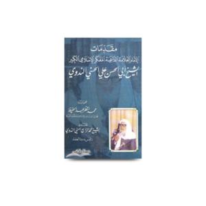 مقدمات الإمام أبي الحسن الندوي  muqaddimat