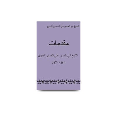 مقدمات الإمام أبي الحسن الندوي(1 |muqaddimat-part1