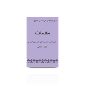 مقدمات الإمام أبي الحسن الندوي(2)  muqaddimat-part2