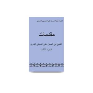 مقدمات الإمام أبي الحسن الندوي(3)  muqaddimat-part3