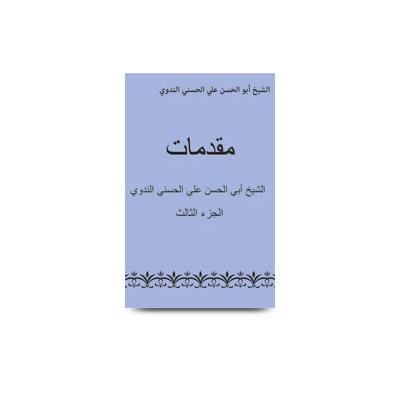 مقدمات الإمام أبي الحسن الندوي(3) |muqaddimat-part3