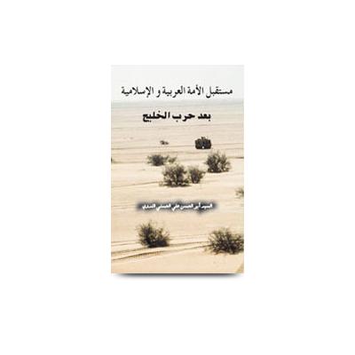 مستقبل الأمة العربية الإسلامية بعد حرب الخليج |mustaqbilul ummatil arabia wal islamia