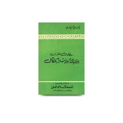 مطالبة القرآن الانقياد التام والاستسلام الكامل |mutalabat-alquran-alainqiad-alttamu-walaistislam-alkamil