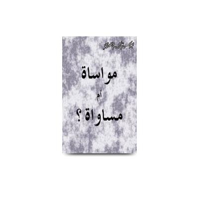 مواساة أم مساواة |muwasaat-am-musawaat