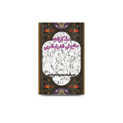 مذكرات سائح في الشرق العربي |muzakarat saih fi sharqil arabi