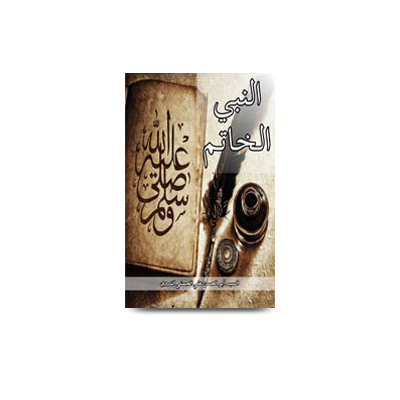 النبي الخاتم |nabiul khatim