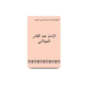 الإمام عبد القادر الجيلاني |al imam abdul qadir jeelani