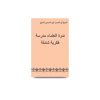 ندوة العلماء مدرسة فكرية شاملة |nadwatul uluma madrasatun fikriyatun shamila