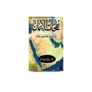 نفحات الإيمان بين صنعاء وعمان |nafhatul-eiman