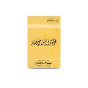 نحو تكوين إسلامي جديد |nahw takween islami jadeed