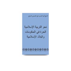 نحوالتربیہ الاسلامیۃ الحرۃ |nahwat tarbiyatil islamiyah alhurrah