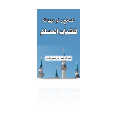 نصائح وتوجيهات للشباب المسلم |nasaeh-wa-taujehaat lishababil muslim