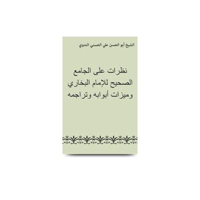 نظرات على الجامع الصحيح للإمام البخاري و |nazraat alaa sahihul bukhari