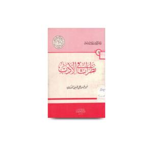 نظرات في الأدب |nazraat-fil-adab