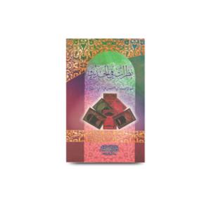 نظرات في الحديث |nazraat-fil-hadith