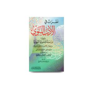 نظرات في الأدب النبوي |nazraatun fil adabinnabwi