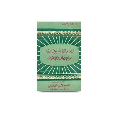 الإمام الذي لم يوف حقه من الإنصاف والاعتراف |al imam allazi lam yuwaffa haqqahu minal insaf wal etraaf