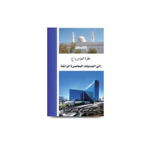 نظرة مؤمن واع إلى المدنيات المعاصرة الزائفة |nazratul-momin