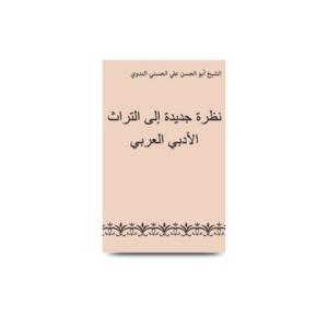 نظرة جديدة إلى التراث الأدبي العربي |nazratun jadeed ilat turasil adabil arabi