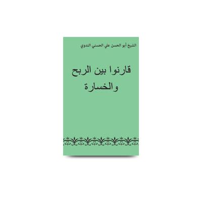 قارنوا بين الربح والخسارة |qaarinu bainar ribh wal khasaarah yaa zuamaul arab