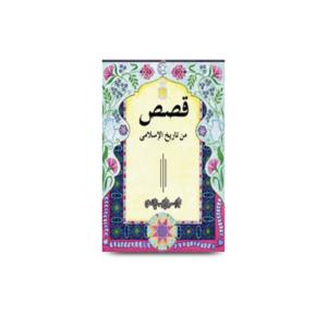 قصص من التاريخ الإسلامي للأطفال |qasas-min-tareekhil-islami