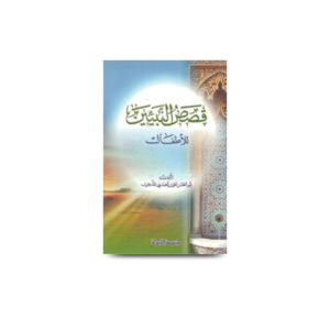 قصص النبيين (1-4) |qasasun-nabiyyeen_1-4