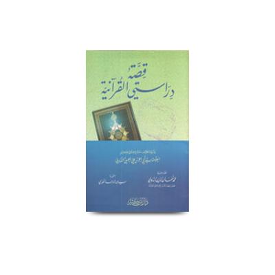 قصة دراستي القرآنية |qissa-tu-dirasati-al-qur`ania