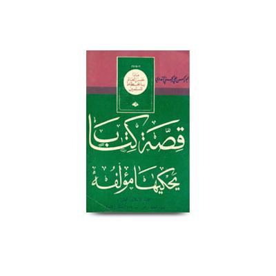 قصة كتاب يحكيها مؤلفه |qissatun kitab