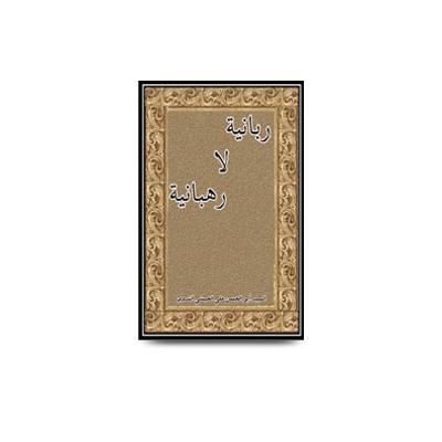 ربانية لا رهبانية |rabbaniyah laa rahbaniyah