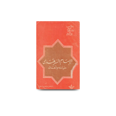 الإمام السّرھَندی حَیاتہ وأعمَالہ |al imam assarhandi hayaatuhoo wa aamalihi