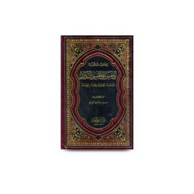 رحلات العلامة أبي الحسن علي الحسني الندوي |rahlaatulallama