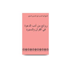 روائع من أدب الدعوة في القرآن والسيرة |rawae min adabid dawah fil quran was seerat