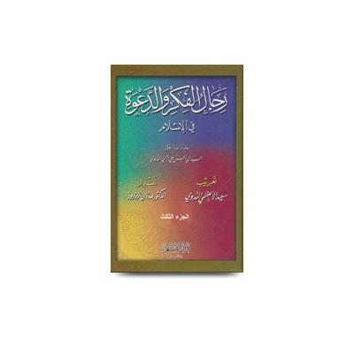رجال الفكر والدعوة في الإسلام (3) |rijalul fikra waddawah fil islam-3